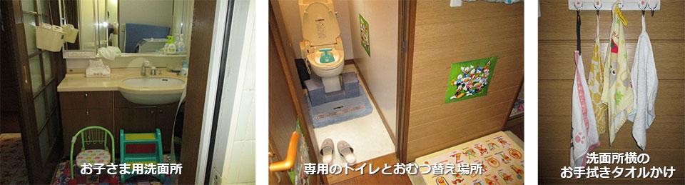 おむつ替え場所やトイレ・洗面所・シャワールーム