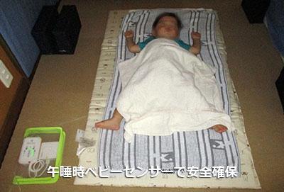 昼寝時ベビーセンサーで安全確保